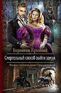 Вероника Крымова -Смертельный способ выйти замуж