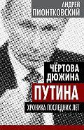 Андрей Пионтковский - Чертова дюжина Путина. Хроника последних лет