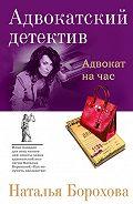 Наталья Борохова -Адвокат на час
