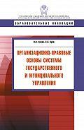 Владимир Кузин -Организационно-правовые основы системы государственного и муниципального управления
