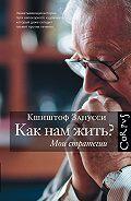 Кшиштоф Занусси -Как нам жить? Мои стратегии