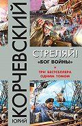 Юрий Корчевский -Стреляй! «Бог войны» (сборник)