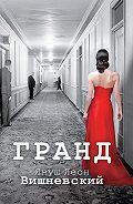 Януш Вишневский -Гранд