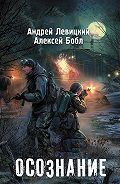 Андрей Левицкий -Осознание