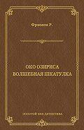 Ричард Фримен -Око Озириса. Волшебная шкатулка (сборник)