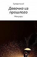 Сергей Гулевитский -Девочка из прошлого. Сборник мемуаров