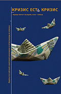 Владислав Дорофеев -Кризис есть кризис: Лидеры российской и мировой экономики о путях выхода из кризиса