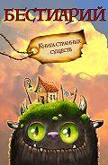 Александра Давыдова -Бестиарий. Книга странных существ