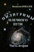 Вениамин Ковалев -Пилигримы Млечного пути. Часть вторая