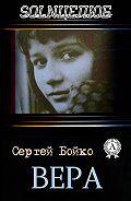 Сергей Бойко -Вера