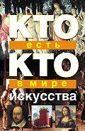 Галина Шалаева, Виталий Ситников, Екатерина Ситникова - Кто есть кто в мире искусства