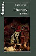 Георгий Чистяков - С Евангелием в руках