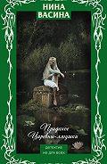 Нина Васина -Приданое для Царевны-лягушки