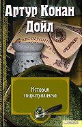 Артур Конан Дойл - История спиритуализма