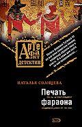 Наталья Солнцева -Печать фараона