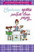 Слава Рабинович -Еврейские дети любят свою маму