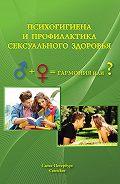 Борис Владимирович Овчинников -Психогигиена и профилактика сексуального здоровья