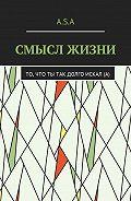 Артём Андреевич Шишкин -Смысл жизни. То, что ты так долго искал(а)
