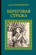 Далия Трускиновская - Береговая стража