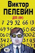 Виктор Олегович Пелевин -ДПП (НН) (сборник)
