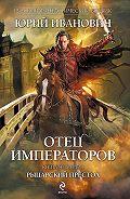 Юрий Иванович - Рыцарский престол