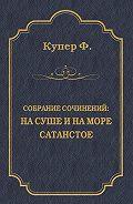Джеймс Купер -На суше и на море. Сатанстое (сборник)