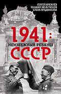 Елена Прудникова -1941: неизбежный реванш СССР