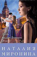Наталия Миронина -Дочь мадам Бовари