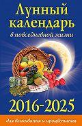 Диана Хорсанд-Мавроматис -Лунный календарь в повседневной жизни для выживания и процветания. 2016–2025