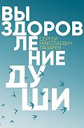 Сергей Лазарев -Выздоровление души