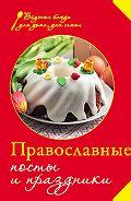 Сборник рецептов - Православные посты и праздники
