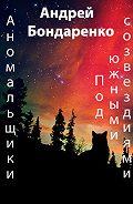 Андрей Бондаренко - Под Южными Созвездиями