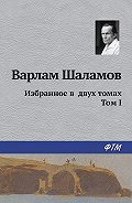 Варлам Шаламов -Избранное в двух томах. Том I