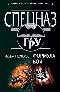 Михаил Нестеров -Формула боя
