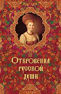Татьяна Линдберг -Откровения русской души