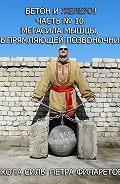 Петр Филаретов -Мегасила мышцы, выпрямляющей позвоночник