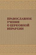 Александр Задорнов -Православное учение о церковной иерархии: Антология святоотеческих текстов