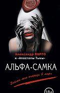 Алексей Шолохов - Альфа-самка (сборник)