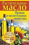 Виктория Карпухина -Растительное масло. Правда о целительных свойствах