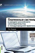 Павел Тамаров - Платежные системы в ракурсе российского законодательства и международной практики