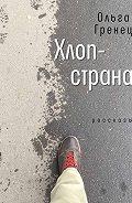 Ольга Гренец - Хлоп-страна
