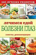 С. П. Кашин -Лечимся едой. Болезни глаз. 200 лучших рецептов. Советы, рекомендации