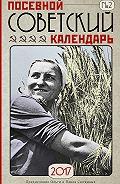 Павел Сюткин, Ольга Сюткина - Посевной советский календарь на 2017 год. Сажаем по ГОСТу