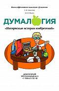 Юрий Мысин, Школа Думалогия, Евгений Новоселов - Интересные истории изобретений