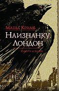 Маша Крамб -Наизнанку. Лондон