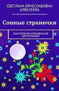 Светлана Алексеева -Сонные странички. Усыплялочки-колыбельные для малышей