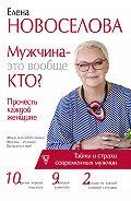 Елена Новоселова -Мужчина – это вообще кто? Прочесть каждой женщине