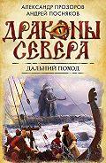 Александр Прозоров, Андрей Посняков - Дальний поход