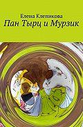 Елена Клепикова -Пан Тырц иМурзик