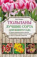 Ольга Городец - Тюльпаны. Лучшие сорта для вашего сада